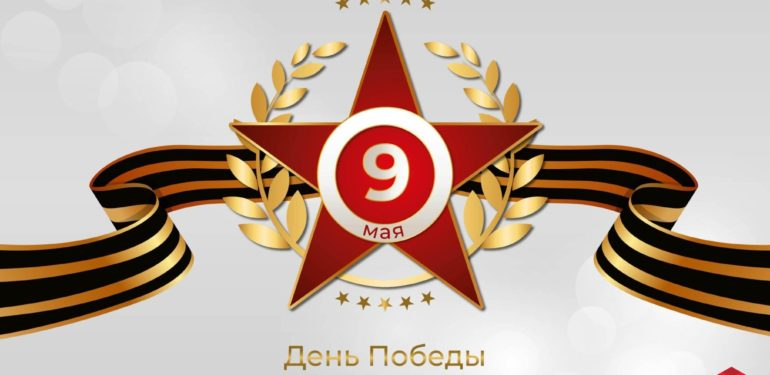 С Днем Победы АСТОгрупп