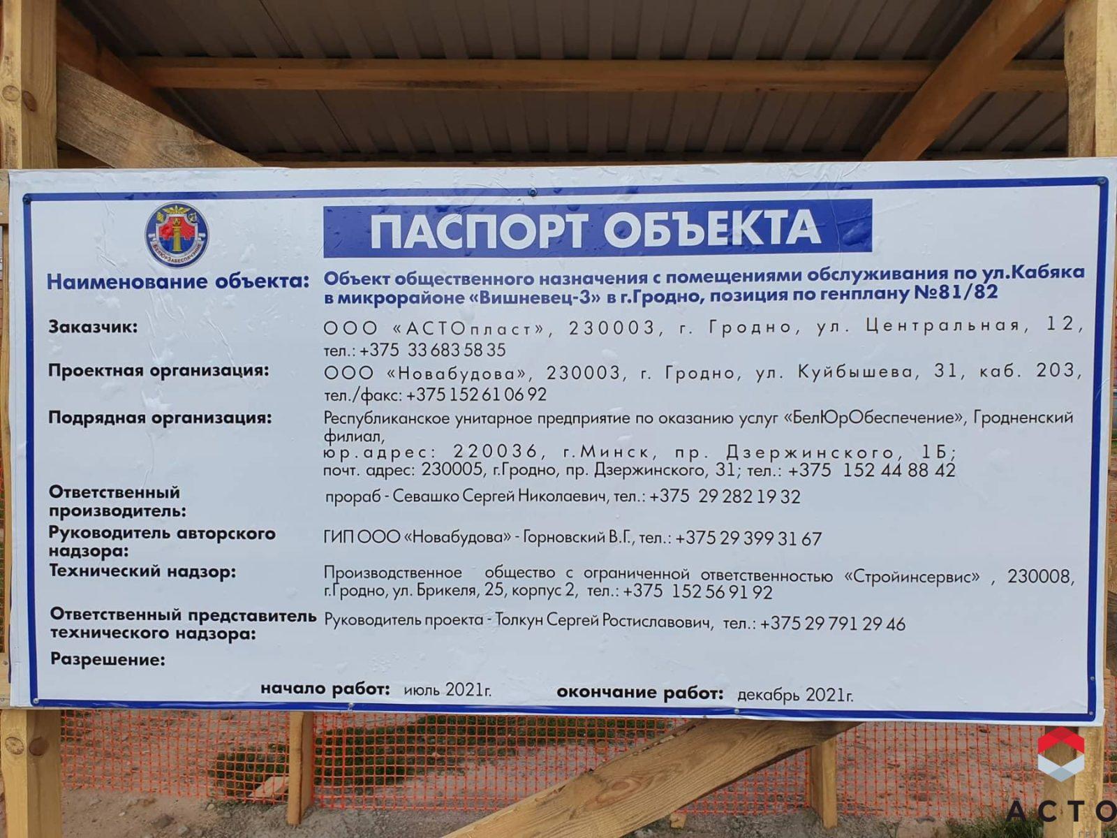 Строительство ул. Кабяка